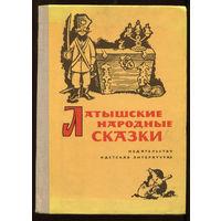 Латышские народные сказки (Д)