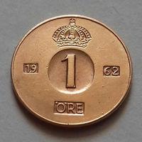 1 эре, Швеция 1962 г.