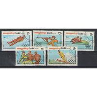 Кампучия Олимпийские игры в Сараево 1984 год гашеная серия из 5-ти марок