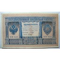 1 рубль Шипов 1898 г.