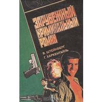 Зарубежный криминальный роман. Вернер Штейнберг, Герхард Харкенталь