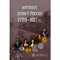 Каталог монет России 1700 -2017 гг.