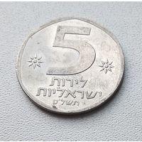 Израиль 5 лир, 1979 7-3-20
