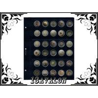 Лист Универсальный для монет диаметром 25,75мм КоллекционерЪ в альбом Коллекционер