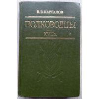 В.В. Каргалов. Полководцы XVII в.