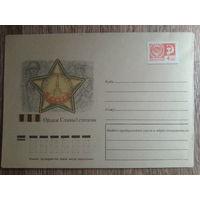 1976 не маркированный конверт орден Славы