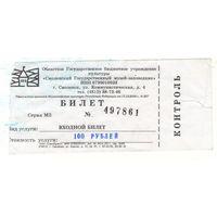 Билет в Смоленский Государственный музей-заповедник