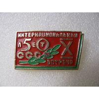 Знак. X Интернациональная встреча. 50 лет СССР.