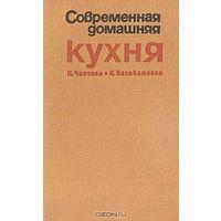 П.Чолчева,Ц.Калайджиева.Современная домашняя кухня.