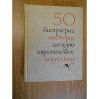 Шапиро Ю.Г., Персианова О.М. 50 кратких биографий мастеров западно- европейского искусства14-19 веков.