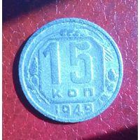 15 копеек 1949 года СССР. Нечастая монета!