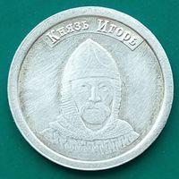 Серебрянный жетон князь Игорь