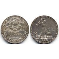 Полтинник 1926 ПЛ, СССР, узкий кант. Остатки штемпельного блеска, коллекционное состояние