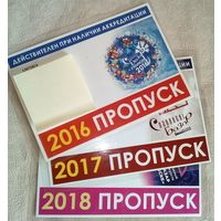Пропуск 2016 2017 2018 для авто Славянский базар одним лотом