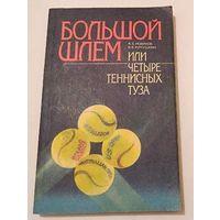 """Теннис. Книга """"Большой шлем или четыре теннисных туза"""""""