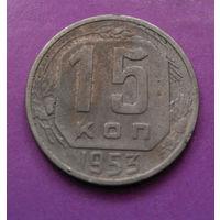 15 копеек 1953 года СССР #12