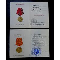 Удостоверения к медалям Жукова. 2 шт.