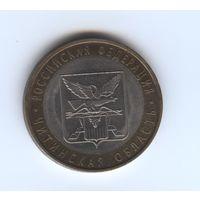 10 рублей. 2006 г. Читинская область СПМД.