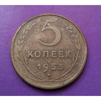 5 копеек 1953 года СССР #09