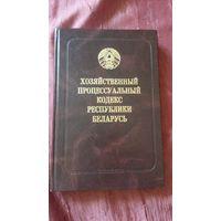 Хозяйственный процессуальный кодекс Республики Беларусь