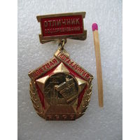 Знак. Отличник Соцсоревнования цветной Металлургии СССР. тяжёлый, ММД