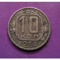 10 копеек 1954 года СССР #09