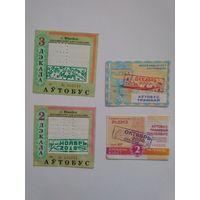 Четыре проездных билета Витебск.
