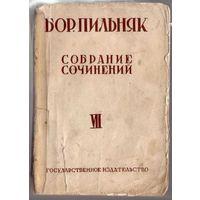 Пильняк Б. Собрание сочинений. Том VII. Повести с Востока. 1930г.