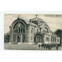 Брест Литовск. Гарнизонная (Брестская Крепость) Церковь. 1-я Мировая.