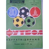 1980 год  карпаты львов--динамо минск тираж8000