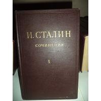 Том 11 и том  13 из собрания сочинений Сталина в 13 томах.