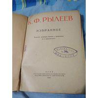 Рылеев 1946г.