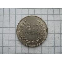 Колумбия 20 центаво 1971г.