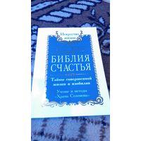 """Библия счастья. Тайны совершенной жизни и изобилия. Учение и методы """"Храма Соломона"""""""