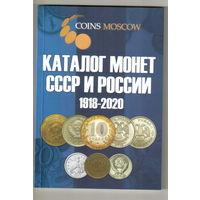 Каталог монет СССР И России 1918-2020 11 выпуск 2018 год