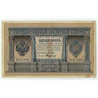 1 рубль 1898 год, Шипов - Стариков