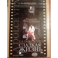 Федерико Феллини. Сладкая жизнь. (DVD)