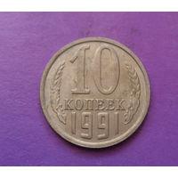 10 копеек 1991 М СССР #08