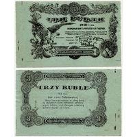 3 рубля 1918, Разменный билет Могилевской губернии. Бланк без номера. Редкое состояние!