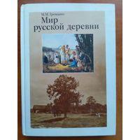 М. М. Громыко. Мир русской деревни.
