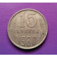 15 копеек 1980 СССР #05