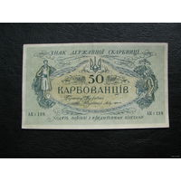 Украина 50 карбованцев 1918 АК І a UNC