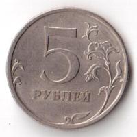 5 рублей 2008 СПМД РФ Россия