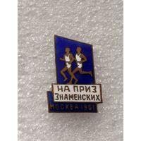 НА ПРИЗ ЗНАМЕНСКИХ 1961 г. ЗХЛ