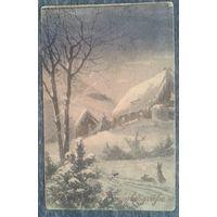 Дореволюционная рождественская открытка. Подписана