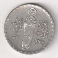 Болгария 2 лев 1966 К.Охридский