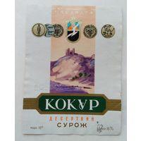 Этикетка. СССР. 0040