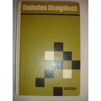 Буша Buscha Упражнения Немецкий язык