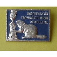 Воронежский заповедник. 1095.