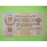 25 рублей 1947 год